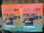 한국방송통신대학교출판부 2책/ 멀티미디어영어 + CD1장 + 워크북 / 이동국 편저 -꼭설명란참조