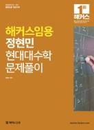 022대비 해커스 임용 정현민 현대대수학 문제풀이