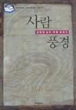 사람 풍경 - 김형경 심리 / 여행 에세이 (여행/상품설명참조/2)