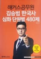 해커스공무원 김승범 한국사 심화 단원별 480제