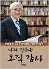 나의 믿음은 오직 감사 - 진흥문화(주) 회장 박경진 장로의 『나의 믿음은 오직 감사』.