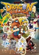 드래곤 빌리지 8 - 판타지 모험 RPG 게임코믹 (아동만화/큰책/상품설명참조/2)