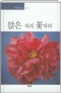 앉은 자리 꽃자리 - 김진태 수필집