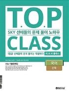 티오피 클래스 T.O.P CLASS 국어 문학 (2021년) ★선생님용★ #