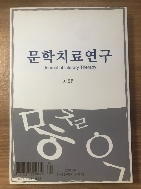 문학치료연구 제5집