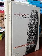 우리 옛 돌조각의 혼 - 우리 옛 돌들의 이야기,그 살아 있는 영혼과의 대화-하드커버-케이스- -초판-미사용 새책-절판된 귀한책-아래사진참조-
