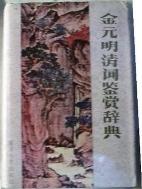 金元明淸詞鑑賞詞典 (중문간체, 1989 초판) 금원명청사감상사전