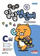 우공비 일일영단어 C단계 ★선생님용★ #