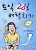 토익 20일 벼락치기-원정서.정연택-2013