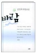 바람 - 월간 한맥문학 발행인인 김진희 씨의 단편소설집(양장본) 초판