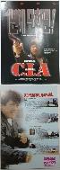 성룡의 C.I.A (1998) (낱장)(90년대 영화전단지)