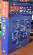수학 2+B  - 개정판 - 일본 이과수학 참고서 - 본책+해답집-아래사진참조-