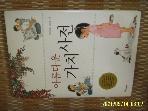 한울림어린이 / 아름다운 가치사전 / 채인선 글. 김은정 그림 -꼭상세란참조