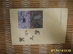 한국문인협회 여수지부 / 여수문학 제15집 1993 -부록없음.설명란참조