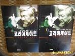 열림원 -전2권/ 코리아게이트 1.2 / 로비스트 김한조 최초고백 -95년.초판.설명란참조