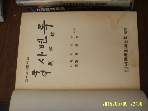 민족문화추진회 / 국역 사변록 - 고전국역총서 24 / 서계 박세당 지음 -아래참조