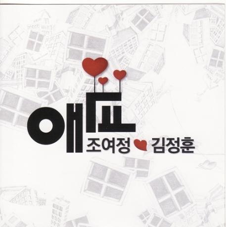 조여정, 김정훈 - 애교 (디지털 싱글) [홍보용 음반]