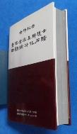 고희기념 청강 김용구변호사 회고록과 화석보 8995367938   / 사진의 제품 중 해당권   ☞ 서고위치:OM 2*[구매하시면 품절로 표기 됩니다]  [상현서림]  /사진의 제품  ☞ 서고위치:kw 2 * [구매하시면 품절로 표기됩니다]