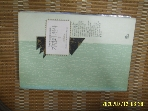 모아 / 가면의 천사 1 (완결 모름) / 조안 콜린즈. 바다 저작권 회사 번역실 -91년,초판. 상세란참조