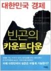 대한민국 경제 빈곤의 카운트다운 - 현재의 경제 위기를 진단하고 최근 한국 사회의 경제위기에 대한 극도의 불안감이 어디서부터 기원하는지를 짚는다. (초판1쇄)