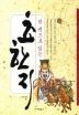 한권으로읽는초한지 김길형 편저