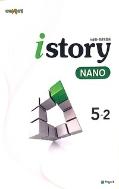 해법수학교실 istory NANO 5-2 (서술형+토론&발표)