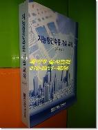 지능형건축물 기술 교육 - IBSE 과정 2