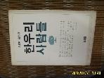 우석 / 한우리 사람들 / 김희곤 수상록 -86년.초판