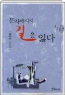 문자메시지 길을 잃다 - 세련된 문체와 구성으로 유명한 정이수 산문집 초판1쇄
