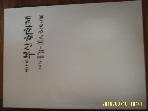 부산회화제 / 제18회 부산회화제 2014 공감 - 미의 하모니전  -아래참조