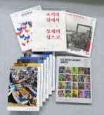 토착민.피난민.군인의 섬 연평도 (인천광역시 민속조사 보고서 1 연평도민속조사)