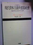 현대자본주의와 정보사회  (시몽노라/알랭밍크/이민웅/나남신서)