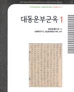 대동운부군옥 1 (소명출판 한국연구재단 학술명저번역총서 동양편 11)
