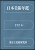 2014 日本美術年鑑 (平成26年版) (일문판, 2016 초판) 2014 일본미술연감