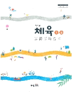 중학교 체육 1/2 교과서 (타임기획-김선진)