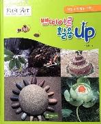 쁘띠아르 활용 up (자연 조형 활동 계획안) - 벤포스타 (이명호) 양장본