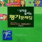 2019년- 천재교육 고등학교 실용 영어 1 평가문제집 (Practical English 1) (이창봉 교과서편) - 고3용