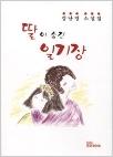 딸이 숨긴 일기장 -  1984년 월간 한국문학에 단편 벽 사이에 낀 사내로 등단한 강난경 작가의 소설집이다 1판1쇄