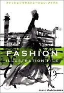 ファッションイラストレ-ション·ファイル (玄光社MOOK) (ムック)