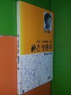 신은 망했다 - 이갑수시집 (민음의 시34) 제15회 오늘의 작가상 수상작(1991년 초판)