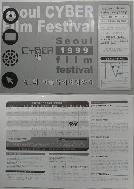 제1회 사이버영화제 (낱장)(90년대 영화전단지)