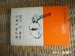 한국생상성본부 / 당신의 인생은 바꿀 수 있다 / J. V 서어니이 저  -72년.초판