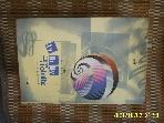동지 / 재미있는 세계사 / 스즈키 유타카. 이기섭 편역 -91년.초판.꼭상세란참조