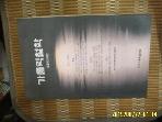 한국가톨릭철학회 / 가톨릭철학 창간호 1999 -꼭 설명란참조