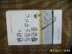 아이디북 / 변화와 성공을 부르는 황금률 / 김동범 지음 -03년.초판