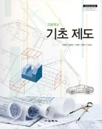 2016년형 고등학교 기초 제도 교과서 (교학사 전병현) (430-8)
