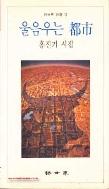 저자서명본 홍진기 시집 울음우는 도시 (319-9)