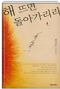 해 뜨면 돌아가리라 - 최선웅 자전소설 초판 1쇄