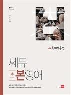 쎄듀 본영어 독해적용편 ★선생님용★ #