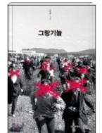그랑기뇰 - 2012년 실천문학 신인상을 받은 이태형의 첫 번째 소설집  1판2쇄